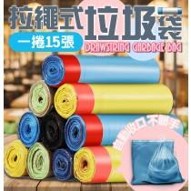 拉繩式垃圾袋(6捲/包) 拉繩清潔袋 手提式垃圾袋 束口垃圾袋 抽繩設計