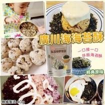 【廣川海海苔酥(單包)】韓國製造