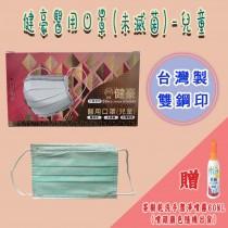 健豪醫用口罩(未滅菌)-兒童口罩(50入/盒) ※買就送茶樹乾洗手潔淨噴霧60ML※  台灣製造 雙鋼印