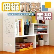 伸縮木製書架 伸縮置物架 伸縮收納架 多功能 文具 書本 相冊 收納好物