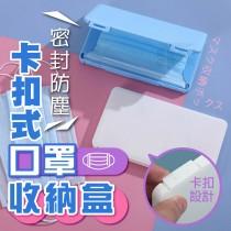 (3個一組)卡扣式口罩收納盒 攜帶口罩盒 隨身口罩盒 口罩保存盒 密封防塵 包包收納盒