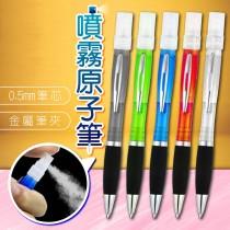 (10枝一組)噴霧原子筆 黑筆 藍筆 可裝酒精筆 酒精原子筆 酒精噴霧筆 按壓噴頭 噴霧筆