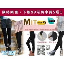 48小時快速出貨/ 【買五送一】九分保暖褲 九分內搭褲 MIT台灣製造 黑色