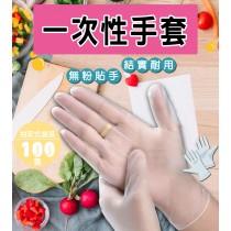 一次性手套 拋棄式手套 食品級材質 透明手套 耐刮耐磨 貼合手指 呵護雙手