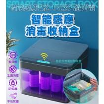 (預購)智能感應消毒收納盒 UV紫外線 消毒盒 智能感應電動開關 免接觸 無接觸