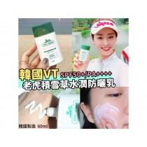 【VT老虎積雪草水潤防曬霜】(單瓶) 韓國製造