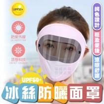 冰絲防曬面罩 防紫外線 全臉防曬 防塵 高清護目 掛耳設計