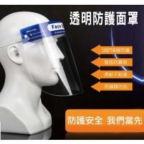 透明防護面罩 臉部防護 護臉面罩 防噴濺 透明面罩 防油面罩 防塵