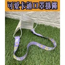 (5條一組)可愛卡通口罩掛繩 口罩繩 口罩帶 卡通掛繩 口罩收納 成人口罩 兒童口罩 重複使用 好清洗