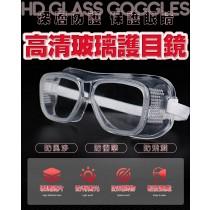 (預購)高清玻璃護目鏡 高清護目鏡 護目眼鏡 防塵 防風沙 保護眼睛 可對折 小巧好攜帶