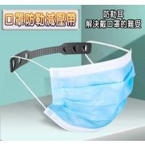 (10個一組)口罩防勒減壓帶 防勒耳 口罩減壓神器 防勒神器 口罩調節器 加長片 防耳疼