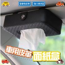 車用皮革面紙盒 車用面紙套 車用衛生紙盒 車用面紙盒 掛式面紙盒 可夾遮陽板 皮革 汽車 轎車