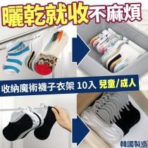 【收納魔術襪子衣架10入】韓國製造