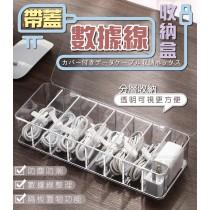帶蓋數據線收納盒 集線盒 集線器 充電線 傳輸線 usb線 apple 安卓 整理盒