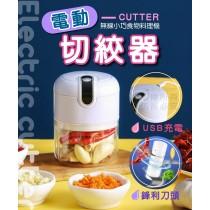 電動切絞器 電動搗蒜器 切蒜器 料理機 食品機 迷你攪碎機 切碎機