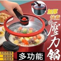 多功能加厚快煮微壓力鍋 煎炸燉煮 隔熱防燙手柄 微壓悶煮