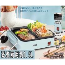 諾帝亞蒸煮兩用鍋1.5L