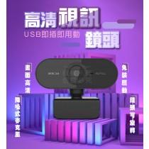 高清視訊鏡頭 網路攝像頭 麥克風 筆電 桌機 平板網課 直播 視頻會議