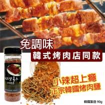 【小辣韓式烤肉專用調味鹽】韓國製造