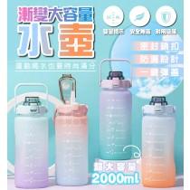 漸變大容量水壺 2000ML 2公升 吸管水壺 彈蓋水壺 提手設計 運動 好攜帶 超大容量 漸層款式