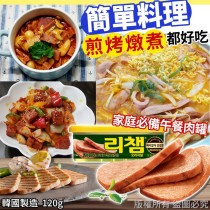 【簡單料理就好吃午餐肉罐(個)】韓國製造