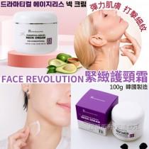 【FACE REVOLUTION緊緻護頸霜(單罐)】韓國製造