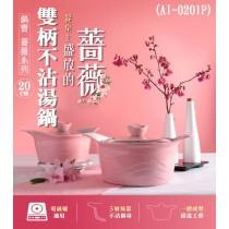 【CookPower鍋寶】薔薇系列-雙柄不沾湯鍋20cm(AI-0201P)