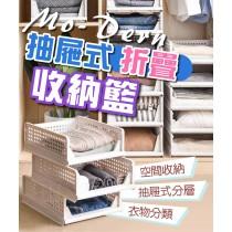 抽屜式折疊收納籃 抽屜式收納筐 衣櫃收納 衣櫥收納 衣物收納 分層收納 衣服 褲子