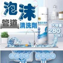 (預購)泡沫管道清洗劑280ml 廚房油污 管道清潔 洗手台 馬桶 下水道 地漏 清潔 去汙 除臭