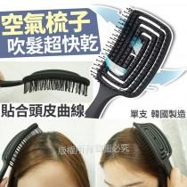 【3D立體超快乾空氣梳子(單支)】韓國製造