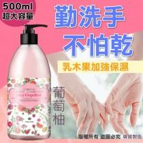 【葡萄柚加強保濕護手霜500ml】韓國製造