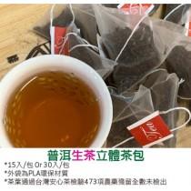 普洱生茶立體茶包30入