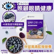 【BOTO顧眼睛藍莓粉30包(盒)】韓國製造