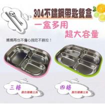 304不銹鋼帶匙餐盒 卡通餐盒 兒童餐盤 不銹鋼餐盤 密封保鮮盒 雙層餐盒 三格餐盒 四格餐盒