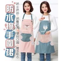 防水擦手圍裙 大口袋圍裙 防水圍裙 圍兜兜 炒菜 煮飯 洗碗 做家事 打掃 可擦手 珊瑚絨布料