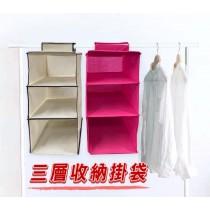 三層收納掛袋 懸掛式衣物收納袋 衣櫃收納掛袋 雜物收納 收納掛袋 懸掛式收納袋