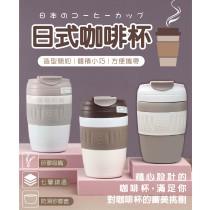 日式咖啡杯 防滑矽膠套 手提便攜 環保方便 杯子 手提杯
