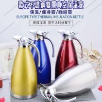 (預購)歐式不鏽鋼雙層真空保溫壺