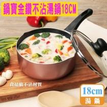 (預購)鍋寶金鑽不沾湯鍋18CM