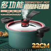 22CM多功能微壓料理鍋 煎炸燉煮 隔熱防燙手柄 微壓悶煮