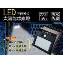 超亮 38LED太陽能多功能感應燈