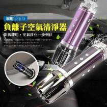 車用負離子空氣清淨器 汽車負離子空氣清淨機凈化負離子智能車用香薰機煙除異味辦公室