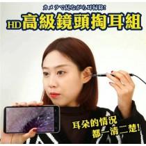 鏡頭掏耳組 鋁合金HD鏡頭式挖耳棒清潔耳朵
