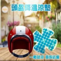 台灣冰凉帽墊 台灣專利設計 冰涼散熱抗菌 清涼不悶熱 抗菌夏天必備