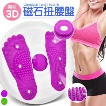 磁石扭腰盤 搖擺盤按摩顆粒扭扭盤.美腿機美體機扭腰機.腳底按摩器材.健身運動用品