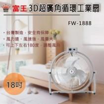 【富王】18吋3D超廣角循環工業扇  台灣製 FW-1888 電風扇 桌地扇 循環扇 鋁製扇葉 風量大 工業扇 立扇