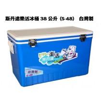 斯丹達38公升樂活冰桶(S-48)釣魚箱.行動冰箱.釣竽.釣魚冰箱.保溫箱