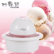 福利品妙廚師冰淇淋機 輕鬆DIY微電腦自動冰淇淋製造機 製冰機 安全 衛生
