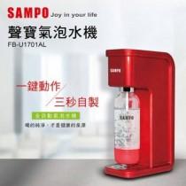 SAMPO聲寶氣泡水機 FB-U1701AL 一鍵輕鬆操作 不需插電 汽泡水 免電池