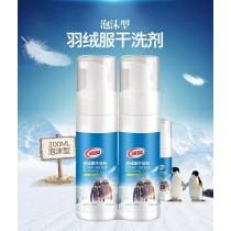 (預購)泡沫羽絨衣乾洗劑 清潔更快速 溫和不傷衣 去漬無殘留 清潔去汙